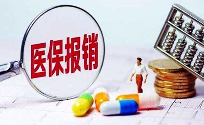 新医疗保险目录的报销流程是什么