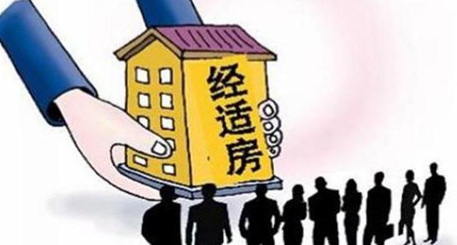 经济适用房可以进行买卖吗?经济适用房的申请对象有哪些?