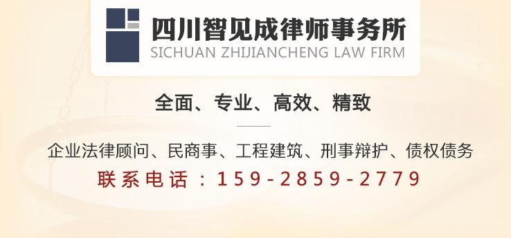四川智见成律师事务所律师