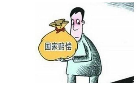 张志超再审获无罪 最新国家赔偿标准是怎样的?