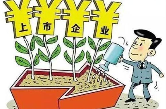 京沪高铁挂牌上市 企业挂牌上市需满足哪些条件?