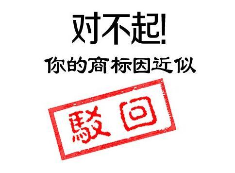 申请武大郎商标被驳 申请商标被驳回怎么办?