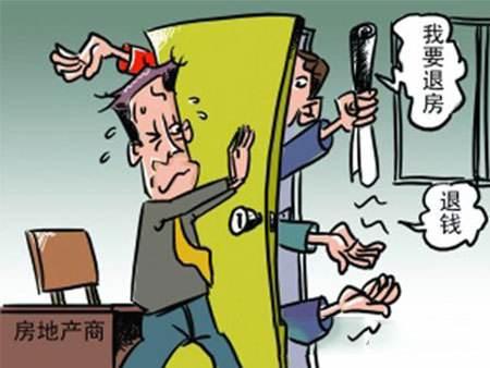 商品房退房的条件有哪些?退房的流程是怎样的?