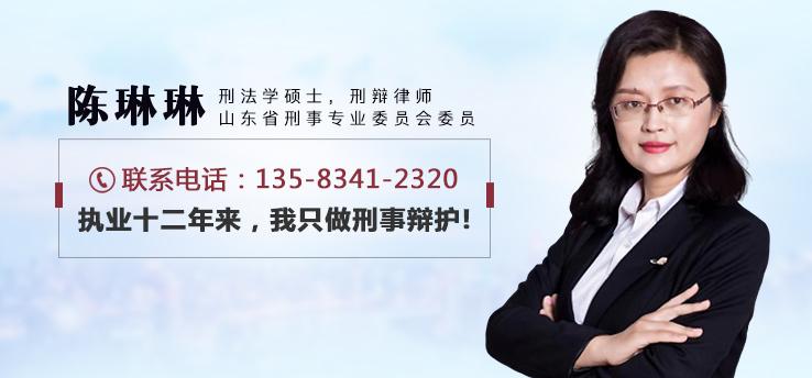 陈琳琳律师