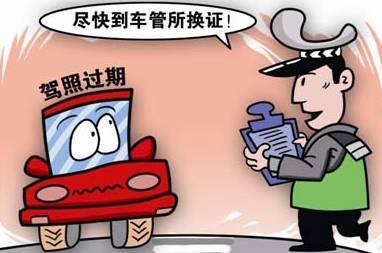 2020年驾驶证过期还能开车吗?驾驶证过期了如何换证?