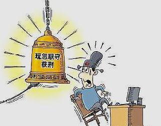 山�|浙江多人被免� 官�T是否��成�魅静》乐问��罪?