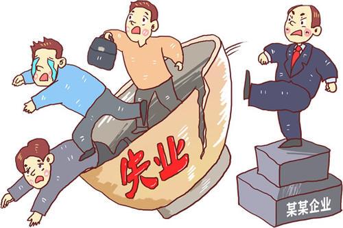 2020年失业人员在领取失业保险金条件有哪些?申请失业保险金要办哪些手续?