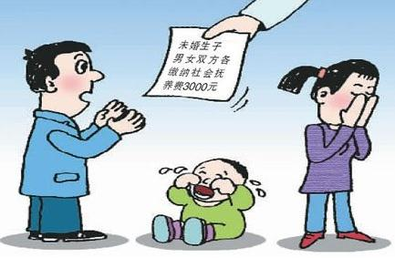 未婚生子会被罚款吗?未婚生子如何上户口?