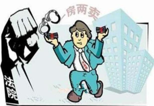 一房二卖的法律后果是怎样的?一房二卖的处理原则有哪些?