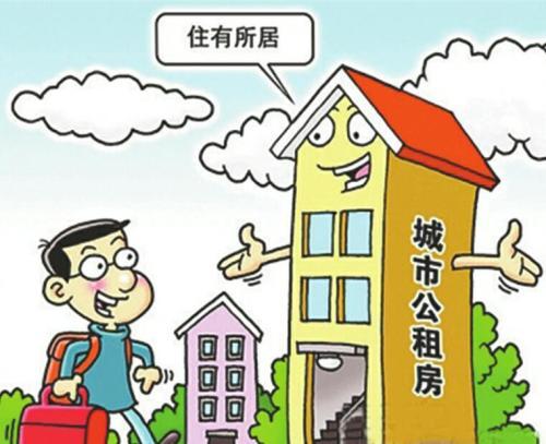 2020年如何申请公租房?公租房可以一直住吗?