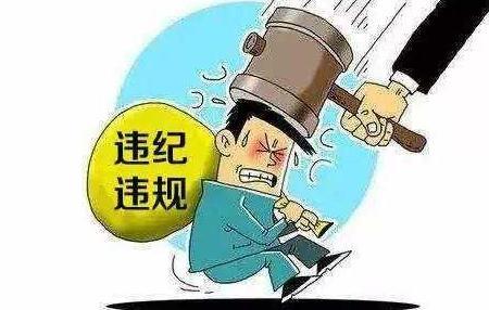 官方回应许可馨事件 公职人员违纪怎么处分?