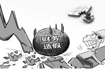 爱奇艺否认造假指控 上市公司财务造假有哪些后果?