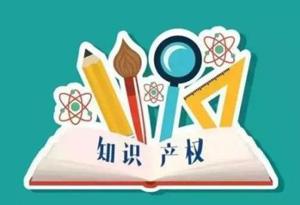 什么是知识产权?知识产权有哪些类型?