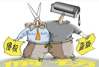 侵犯知识产权犯法吗?侵犯他人知识产权怎么处罚?