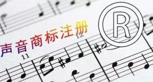 李佳琦申请声音商标 注册声音商标需哪些条件?