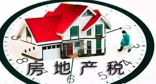 推进房地产税立法 房地产税征收了房价会下降?