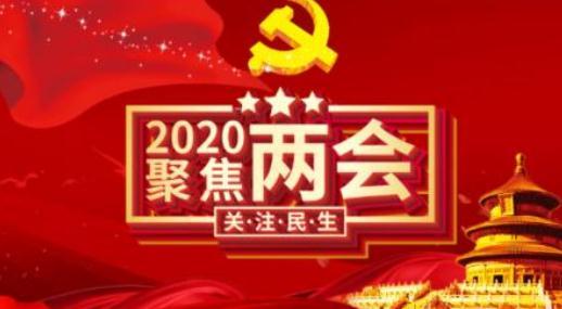 全国两会常用词汇 2020年两会看点有哪些?