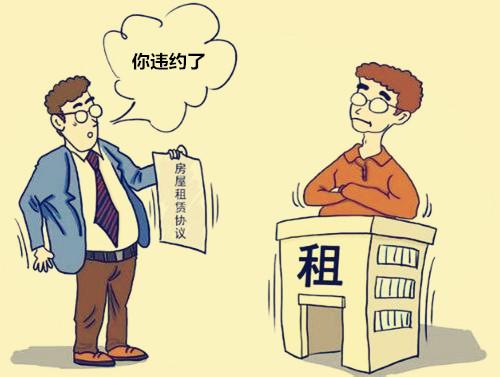 房屋租�U合同甲方�`�s如何�r��承租人?房屋租�U合同解除形式有哪些?