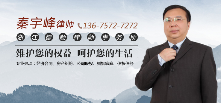 秦宇峰律师