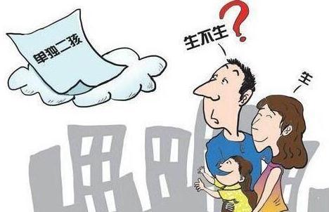 河南提倡生两个子女 再婚夫妻可以生二孩?