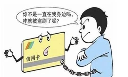 2020购买银行卡盗刷险有用吗?被盗刷怎样有效挽回损失?