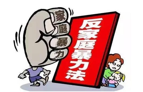 陕西禁止家暴 实施家暴需承担哪些法律责任?