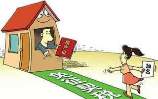 婚前购房婚后加上女方名字有效吗?婚后加名可以撤销吗?