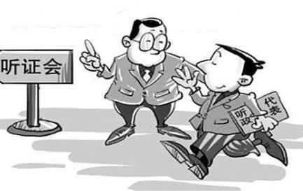 2020年行政处罚听证程序规定 行政处罚听证的条件有哪些?