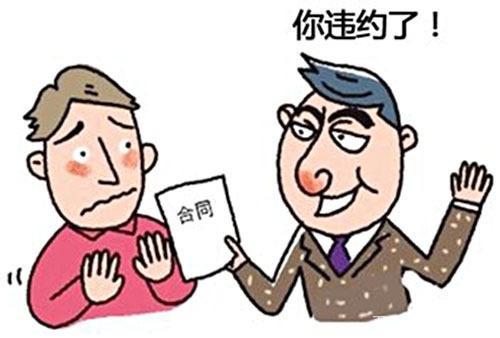合同违约、合同违约处理方式、违约责任相关法律内容