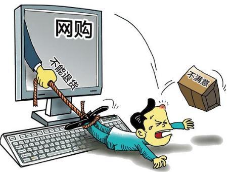 消费者网购被骗怎么办?网购被骗去哪里投诉?