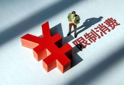 罗永浩称6亿债务已还4亿 债务还清后解除限制消费令吗?