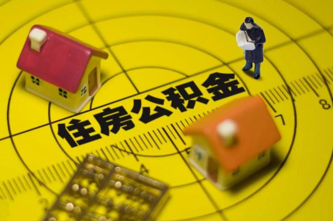 住房公积金属于夫妻共同财产吗?夫妻共同财产包括哪些?