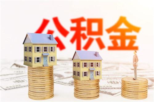 公积金贷款需要哪些条件?公积金贷款流程是怎样的?