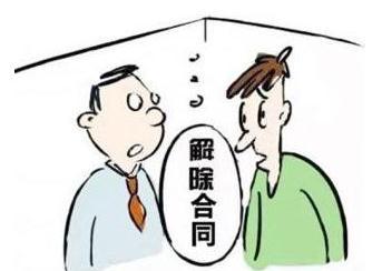 合同解除权的期限是多久?合同解除权如何规定?