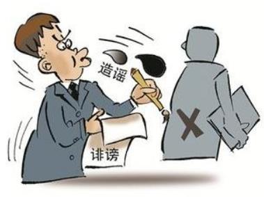 董事长起诉儿子诽谤 诽谤罪立案标准是什么