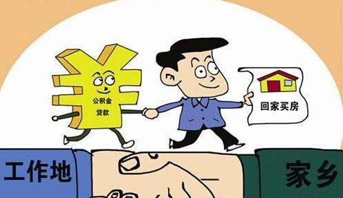 异地贷款买房可以提取公积金吗?异地贷款需要什么手续?