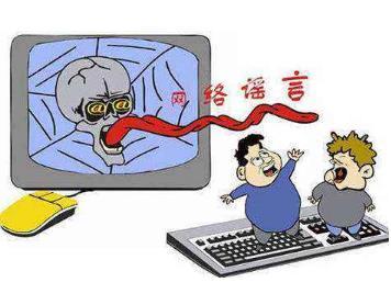 王梓�[回应插足:是留宿关系 网络造谣需要承担的法律责任有哪些?