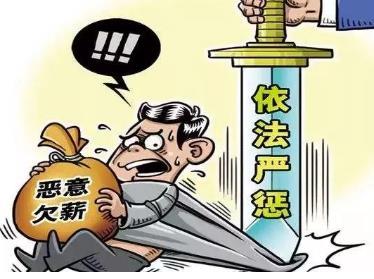 恶意欠薪归哪个部门管?恶意欠薪会怎么处罚?
