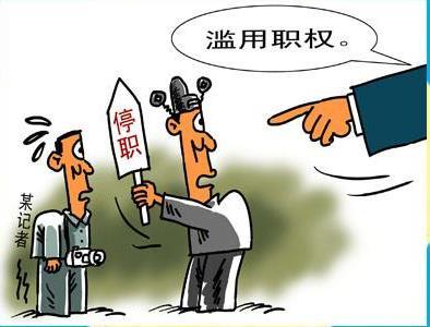 福建原副省长张志南被决定逮捕 滥用职权罪一般判几年?