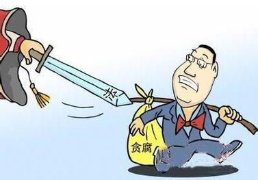 韩国前总统李明博终审获刑17年 贪污受贿罪量刑数额标准是什么?