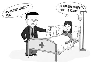 医疗期和病假期的区别是什么?医疗期怎么计算?