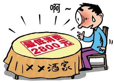广州餐馆不得设置最低消费额 设置最低消费额是什么行为?