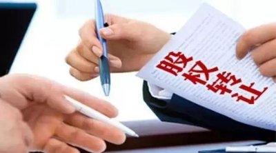 股权转让、股权转让流程、条件、税费相关法律内容