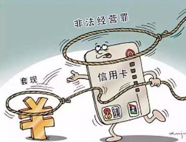 """扬州""""前女友反腐""""后续 非法经营罪如何处罚?"""