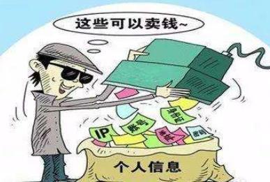 圆通内鬼致40万条个人信息泄露 泄露个人信息怎么定罪?