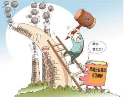 钟再次成为中国首富 环境公益诉讼的条件是什么?