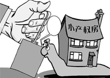 什么是小产权房?小产权房和商品房的区别是什么?