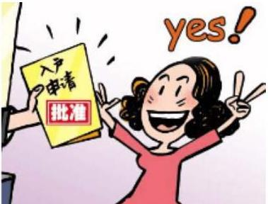 杨超越拿到上海户口 上海人才引进落户条件是什么?
