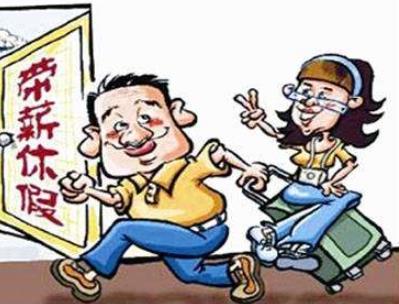明年放假安排出炉!五一连休5天 法定节假日工资的规定
