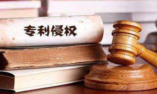 专利侵权诉讼有难度吗?专利侵权诉讼需要多长时间能结束?